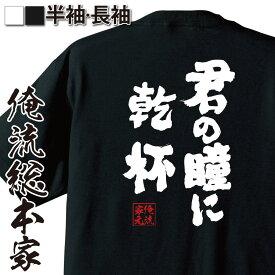 おもしろtシャツ 俺流総本家 魂心Tシャツ 君の瞳に乾杯【名言 漢字 文字 メッセージtシャツおもしろ雑貨 お笑いTシャツ|おもしろtシャツ 文字tシャツ 面白いtシャツ 面白 大きいサイズ 送料無料 文字カサブランカ 映画 背中で語る 名言】