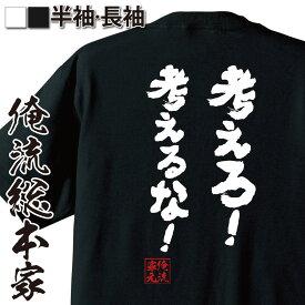 おもしろtシャツ 俺流総本家 魂心Tシャツ【考えろ!考えるな!】漢字 文字 メッセージtシャツおもしろ雑貨 お笑いTシャツ|おもしろtシャツ 文字tシャツ 面白いtシャツ 面白 大きいサイズ 送料無料 文字松岡修造 テニス カレンダー 日めくり