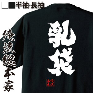 おもしろtシャツ 俺流総本家 魂心Tシャツ 乳袋【名言 漢字 文字 メッセージtシャツおもしろ雑貨 お笑いTシャツ|おもしろtシャツ 文字tシャツ 面白いtシャツ 面白 大きいサイズ 送料無料 文字