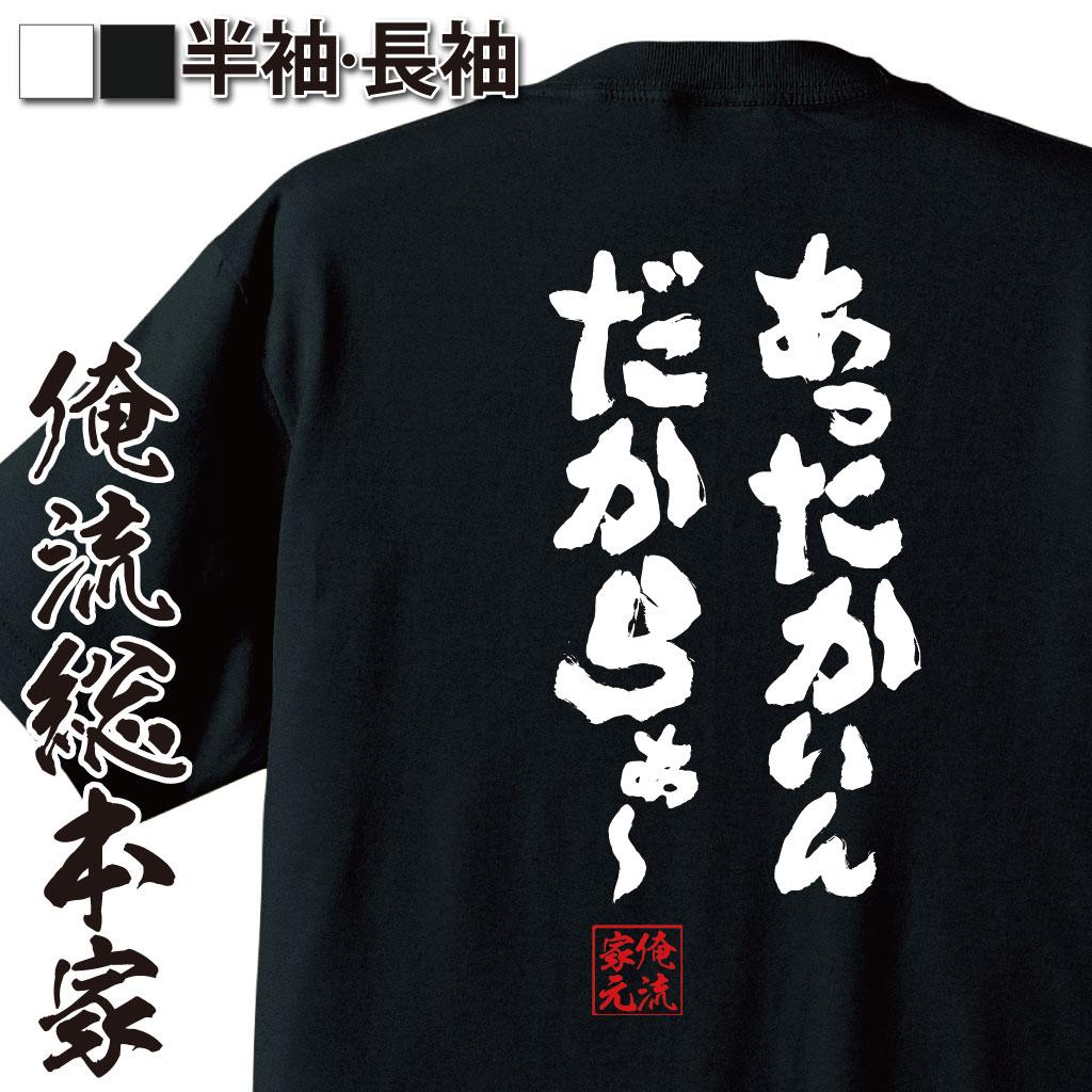 tシャツ メンズ 俺流 魂心Tシャツ【あったかいんだからぁ〜】漢字 文字 メッセージtシャツおもしろ雑貨 お笑いTシャツ|おもしろtシャツ 文字tシャツ 面白いtシャツ 面白 大きいサイズ 送料無料 クマムシ お笑い 歌