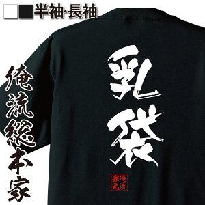 おもしろtシャツ 俺流総本家 隼風Tシャツ 乳袋【名言 漢字 文字 メッセージtシャツおもしろ雑貨 お笑いTシャツ|おもしろtシャツ 文字tシャツ 面白いtシャツ 面白 大きいサイズ 送料無料 文字