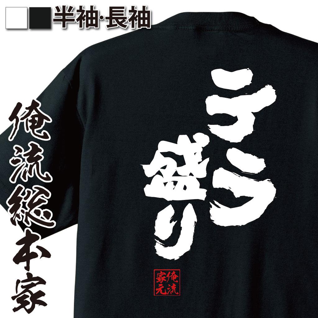 tシャツ メンズ 俺流 魂心Tシャツ【テラ盛り】名言 漢字 文字 メッセージtシャツおもしろ雑貨 お笑いTシャツ|おもしろtシャツ 文字tシャツ 面白いtシャツ 面白 大きいサイズ 送料無料 文字入り大盛り 特盛 やよい食堂 ラーメン