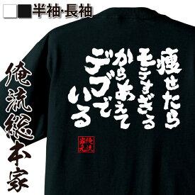 tシャツ メンズ 俺流 魂心Tシャツ【痩せたらモテすぎるからあえてデブでいる】おもしろ雑貨 ダイエット おもしろ プレゼント 面白 メッセージtシャツ 面白いtシャツ でぶのもと 長袖 大きいサイズ 日本語tシャツ ふざけt デブ 外国人