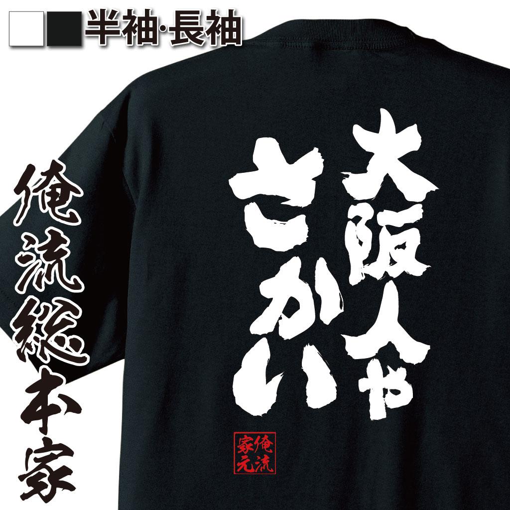 tシャツ メンズ 俺流 魂心Tシャツ【大阪人やさかい】名言 漢字 文字 メッセージtシャツおもしろ雑貨 お笑いTシャツ|おもしろtシャツ 文字tシャツ 面白いtシャツ 面白 大きいサイズ 送料無料 文方言 関西