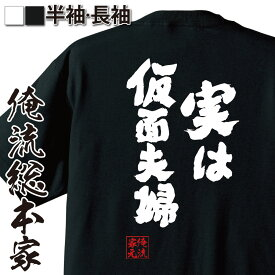 tシャツ メンズ 俺流 魂心Tシャツ【実は仮面夫婦】名言 漢字 文字 メッセージtシャツおもしろ雑貨 お笑いTシャツ|おもしろtシャツ 文字tシャツ 面白いtシャツ 面白 大きいサイズ 送料無料 文字入り 長袖 半袖 日本 おもしろ プレゼント