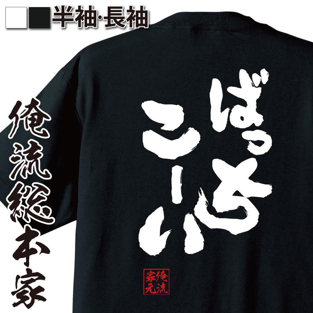 tシャツ メンズ 俺流 魂心Tシャツ【ばっちこーい】野球 メッセージtシャツ おもしろ雑貨| 文字tシャツ 面白いtシャツ プレゼント 外国人 お土産 ジョーク 日本語Tシャツ おもしろ Tシャツ 二AKB 野球 レイザー ラモン