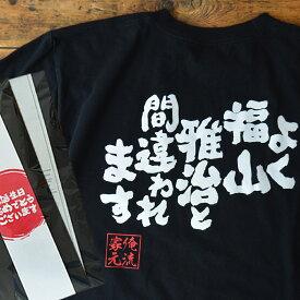 tシャツ メンズ 俺流 魂心Tシャツ【よく福山雅治と間違われます】パロディ tシャツ おもしろ プレゼント 面白 おもしろ雑貨 文字tシャツ 長袖 大きいサイズ ジョークTシャツ 日本語tシャツ ふざけt 外国人 お土産 ネタtシャツ