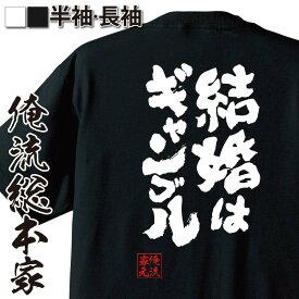 おもしろtシャツ 俺流総本家 魂心Tシャツ 結婚はギャンブル【 漢字 tシャツ |文字tシャツ 面白 長袖 おもしろ プレゼント ふざけtシャツ 外国人 お土産 ジョーク グッズ 景品 二次会 メッセージtシャツ おもしろ雑貨 日本語tシャツ レディース】