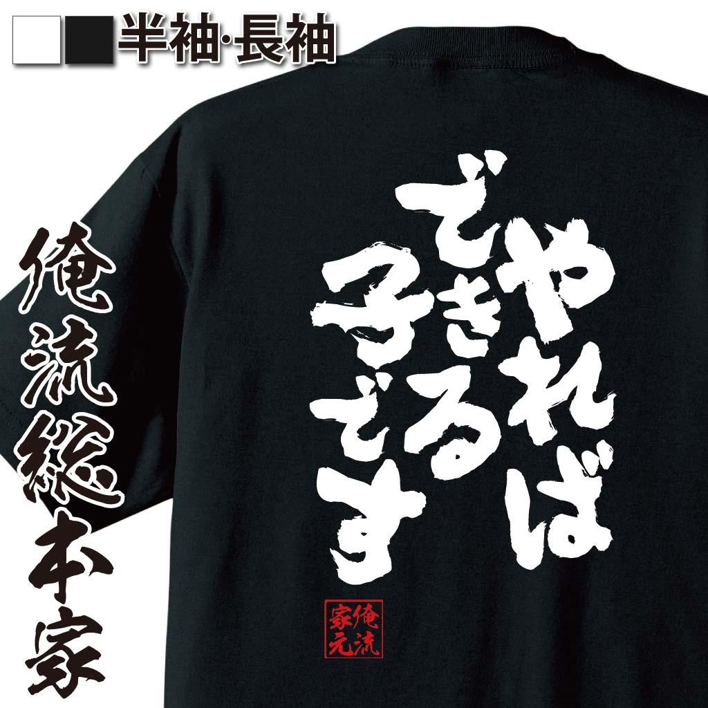 tシャツ メンズ 俺流 魂心Tシャツ【やればできる子です】おもしろ雑貨 漢字 文字 おもしろ プレゼント 面白 tシャツ メッセージtシャツ 文字tシャツ 長袖 大きいサイズ ジョークTシャツ 日本語tシャツ キッズ 外国人 お笑い