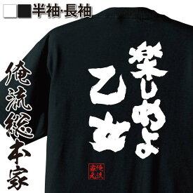 おもしろtシャツ 俺流総本家 魂心Tシャツ 楽しめよ乙女【名言 漢字 文字 メッセージtシャツおもしろ雑貨 お笑いTシャツ|おもしろtシャツ 文字tシャツ 面白いtシャツ 面白 大きいサイズ 送料無料 文字入り 長袖 半袖 日本 おもしろ プレゼント 背中で語る 名言】