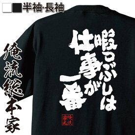 tシャツ メンズ 俺流 魂心Tシャツ【暇つぶしは仕事が一番】名言 漢字 文字 メッセージtシャツ おもしろ雑貨 | 文字tシャツ 面白 大きいサイズ 文字入り プレゼント バックプリント 外国人 おがばいばあちゃん 島田洋七 ひま 人生