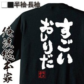 tシャツ メンズ 俺流 魂心Tシャツ【すごいおしりだ】漢字 メッセージtシャツ おもしろ雑貨 長袖 プレゼント おもしろ言葉Tシャツ ティシャツ 面白い文字tシャツ 面白 外国人 お土産 ふざけtシャ尻 けつ ケツ