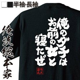 tシャツ メンズ 俺流 魂心Tシャツ【俺のダチはお前の女と寝たぜ】漢字 文字 メッセージtシャツおもしろ雑貨 お笑いTシャツ|おもしろtシャツ 文字tシャツ 面白いtシャツ 面白 大きいサイズ 送料無ゲス