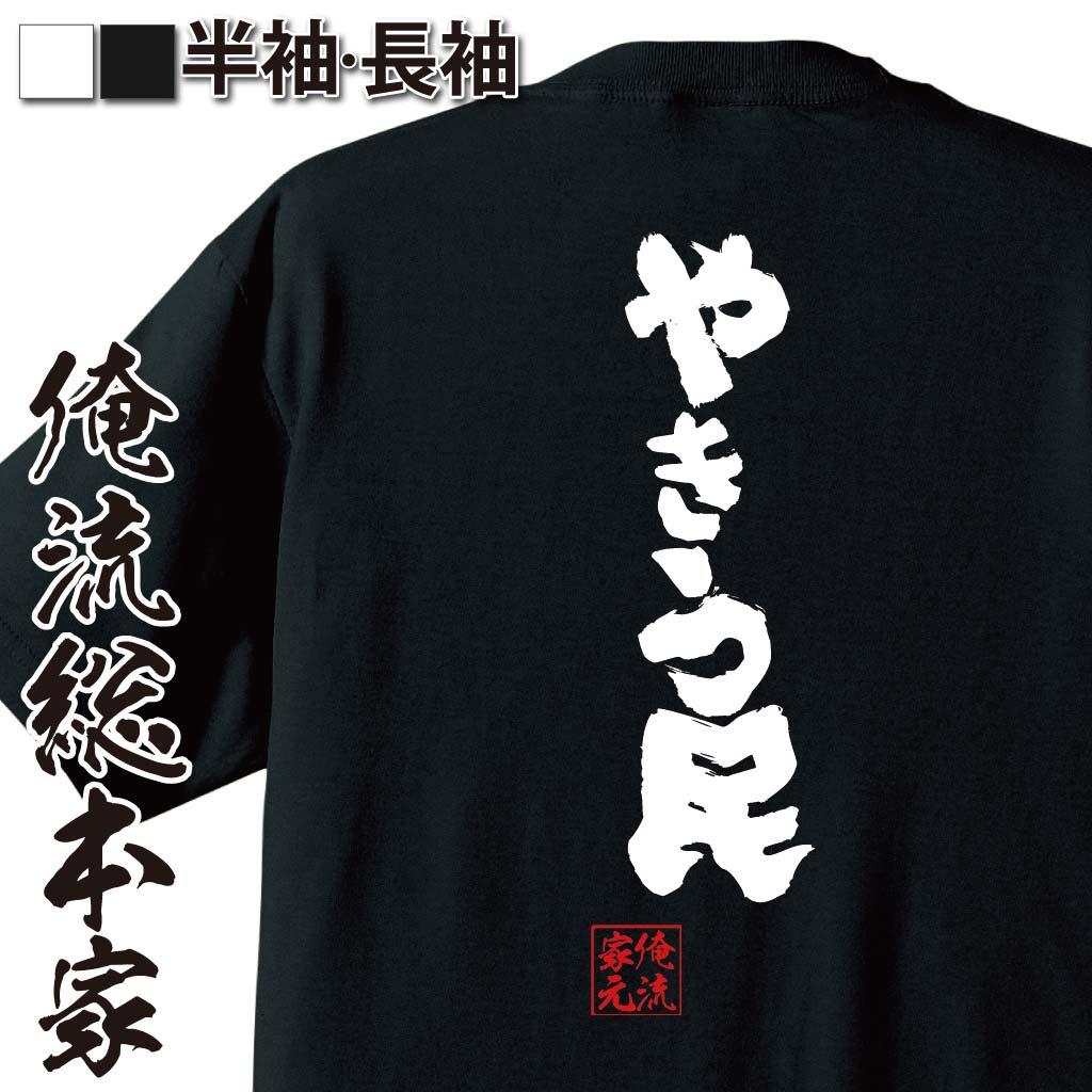 tシャツ メンズ 俺流 魂心Tシャツ【やきう民】野球 名言 漢字 文字 メッセージtシャツおもしろ雑貨 お笑いTシャツ|おもしろtシャツ 文字tシャツ 面白いtシャツ 面白 大きいサイズ 送料無料 文やきゅう 野球 野球民