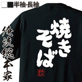 tシャツ メンズ 俺流 魂心Tシャツ【焼きそば】名言 漢字 メッセージtシャツ| 大きいサイズ プレゼント 面白 メンズ ジョーク グッズ 文字tシャツ バックプリント 文字入り 外国人 お土産 おも関西 大阪 やきそば 出店 屋台