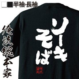 tシャツ メンズ 俺流 魂心Tシャツ【ソーキそば】名言 ダイエット メッセージtシャツおもしろ雑貨 お笑いTシャツ|おもしろtシャツ 文字tシャツ 面白いtシャツ 面白 大きいサイズ 送料無料 文字入沖縄 郷土 料理 うちなーすば
