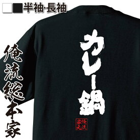 tシャツ メンズ 俺流 魂心Tシャツ【カレー鍋】名言 ダイエット メッセージtシャツおもしろ雑貨 お笑いTシャツ|おもしろtシャツ 文字tシャツ 面白いtシャツ 面白 大きいサイズ 送料無料 文字入り冬