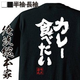 tシャツ メンズ 俺流 魂心Tシャツ【カレー食べたい】名言 漢字 メッセージtシャツ| 大きいサイズ プレゼント メンズ ジョーク グッズ 文字tシャツ バックプリント 文字入り 外国人 お土産 おもしろ ふざけtシャツ ビンゴ 二次会 景品