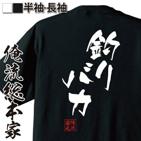 tシャツ メンズ 俺流 隼風Tシャツ【釣りバカ】名言 漢字 文字 メッセージtシャツおもしろ雑貨 お笑いTシャツ|おもしろtシャツ 文字tシャツ 面白いtシャツ 面白 大きいサイズ 送料無料 文字入り 長袖 半袖 誕生 日本 おもしろ プレゼント