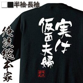 おもしろtシャツ 俺流総本家 隼風Tシャツ 実は仮面夫婦【名言 漢字 文字 メッセージtシャツおもしろ雑貨 お笑いTシャツ|おもしろtシャツ 文字tシャツ 面白いtシャツ 面白 大きいサイズ 送料無料 文字入り 長袖 半袖 日本 おもしろ プレゼント 背中で語る 名言】
