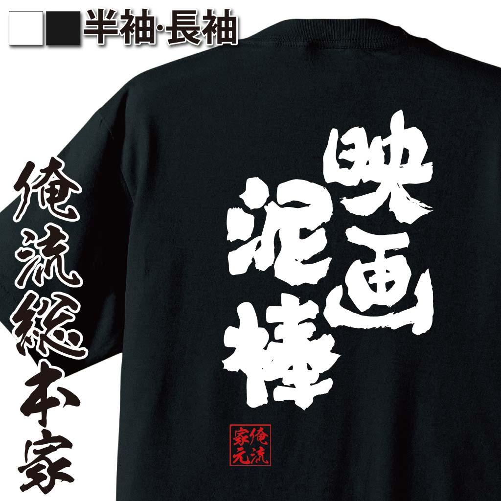 tシャツ メンズ 俺流 魂心Tシャツ【映画泥棒】名言 漢字 文字 メッセージtシャツおもしろ雑貨 お笑いTシャツ|おもしろtシャツ 文字tシャツ 面白いtシャツ 面白 大きいサイズ 送料無料 文字入り 長袖 半袖 誕生 日本 おもしろ プレゼント