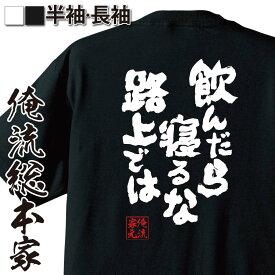 tシャツ メンズ 俺流 魂心Tシャツ【飲んだら寝るな路上では】 メッセージtシャツ おもしろ雑貨| 文字tシャツ 面白 プレゼント 外国人 お土産 ジョーク おもしろt おもしろ Tシャツ ふざけtシャツ 二次会 景品 オリジナルtシャツ グッズ