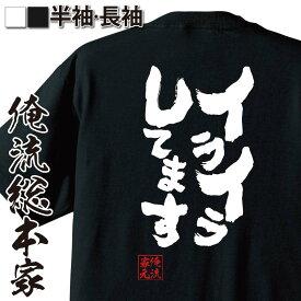 tシャツ メンズ 俺流 魂心Tシャツ【イライラしてます】漢字 文字 メッセージtシャツおもしろ雑貨 お笑いTシャツ|おもしろtシャツ 文字tシャツ 面白いtシャツ 面白 大きいサイズ 送料無料 文字入り 長袖 半袖 プレゼン 日本 おもしろ プレゼント