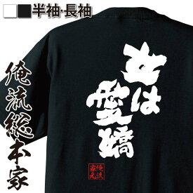 tシャツ メンズ 俺流 魂心Tシャツ【女は愛嬌】名言 漢字 文字 メッセージtシャツおもしろ雑貨 お笑いTシャツ|おもしろtシャツ 文字tシャツ 面白いtシャツ 面白 大きいサイズ 送料無料 文字入り 長袖 半袖 誕生 日本 おもしろ プレゼント