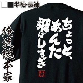 tシャツ メンズ 俺流 魂心Tシャツ【ちょっと、あんた飛ばしすぎ】漢字 文字 メッセージtシャツ ももクロ ガーリックボーイズ GARLICBOYS おもしろtシャツ 文字tシャツ 面白いtシャツ 面白 送料無料 文字入り 長袖 おもしろ プレゼント