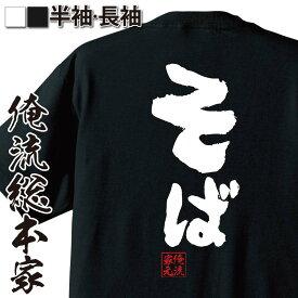 tシャツ メンズ 俺流 魂心Tシャツ【そば】名言 ダイエット メッセージtシャツおもしろ雑貨 お笑いTシャツ|おもしろtシャツ 文字tシャツ 面白いtシャツ 面白 大きいサイズ 送料無料 文字入り 長袖 半袖 誕生日 日本 おもしろ プレゼント