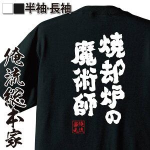 おもしろtシャツ 俺流総本家 魂心Tシャツ 焼却炉の魔術師【名言 漢字 文字 メッセージtシャツおもしろ雑貨 お笑いTシャツ|おもしろtシャツ 文字tシャツ 面白いtシャツ 面白 大きいサイズ 送