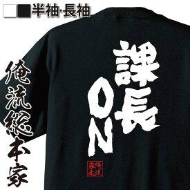 tシャツ メンズ 俺流 魂心Tシャツ【課長ON】名言 漢字 文字 メッセージtシャツおもしろ雑貨 お笑いTシャツ|おもしろtシャツ 文字tシャツ 面白いtシャツ 面白 大きいサイズ 送料無料 文字入り 長袖 半袖 誕生 日本 おもしろ プレゼント