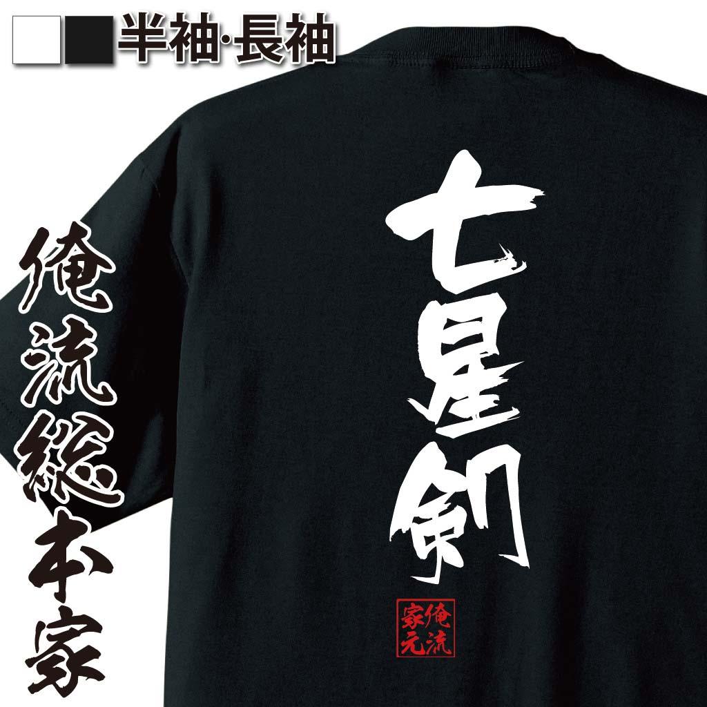 tシャツ メンズ 俺流 隼風Tシャツ【七星剣】名言 漢字 文字 メッセージtシャツおもしろ雑貨 お笑いTシャツ|おもしろtシャツ 文字tシャツ 面白いtシャツ 面白 大きいサイズ 送料無料 文字入り 長袖 半袖 誕生日 日本 おもしろ プレゼント