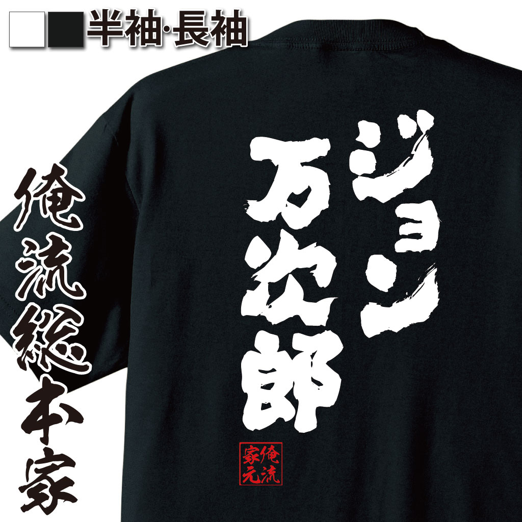 tシャツ メンズ 俺流 魂心Tシャツ【ジョン万次郎】名言 漢字 文字 メッセージtシャツおもしろ雑貨 お笑いTシャツ|おもしろtシャツ 文字tシャツ 面白いtシャツ 面白 大きいサイズ 送料無料 文字入り 長袖 半袖 日本 おもしろ プレゼント