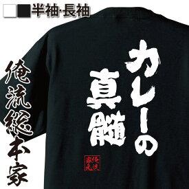 tシャツ メンズ 俺流 魂心Tシャツ【カレーの真髄】名言 ダイエット メッセージtシャツおもしろ雑貨 お笑いTシャツ|おもしろtシャツ 文字tシャツ 面白いtシャツ 面白 大きいサイズ 送料無料 文字入り 長袖 半袖 日本 おもしろ プレゼント