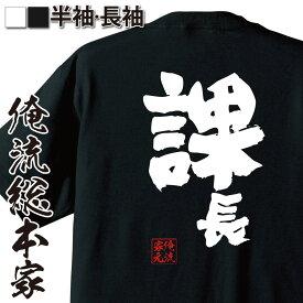 おもしろtシャツ 俺流総本家 魂心Tシャツ【課長】名言 漢字 文字 メッセージtシャツおもしろ雑貨 お笑いTシャツ|おもしろtシャツ 文字tシャツ 面白いtシャツ 面白 大きいサイズ 送料無料 文字入り 長30代 昇進 マネージャー