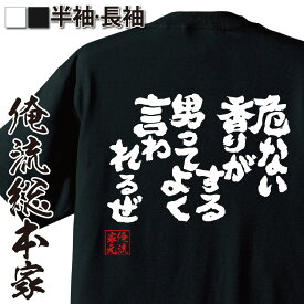 tシャツ メンズ 俺流 魂心Tシャツ【危ない香りがする男ってよく言われるぜ】漢字 文字 メッセージtシャツおもしろ雑貨 お笑いTシャツ|おもしろtシャツ 文字tシャツ 面白いtシャツ 面白 大きいサイメンズナックル BOY'S KNUCKLE