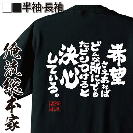 tシャツ メンズ 俺流 魂心Tシャツ【希望さえあればどんな所でもたどりつけると決心している】漢字 文字 メッセージtシャツおもしろ雑貨 お笑いTシャツ|おもしろtシャツ 文字tシャツ 面白いtシャツ ジョジョ ジョジョの奇妙な冒険 ジョルノ ジョバーナ