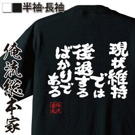 tシャツ メンズ 俺流 魂心Tシャツ【現状維持では後退するばかりである】漢字 文字 メッセージtシャツおもしろ雑貨 お笑いTシャツ|おもしろtシャツ 文字tシャツ 面白いtシャツ 面白 大きいサイズ ウォルト ディズニー ランド