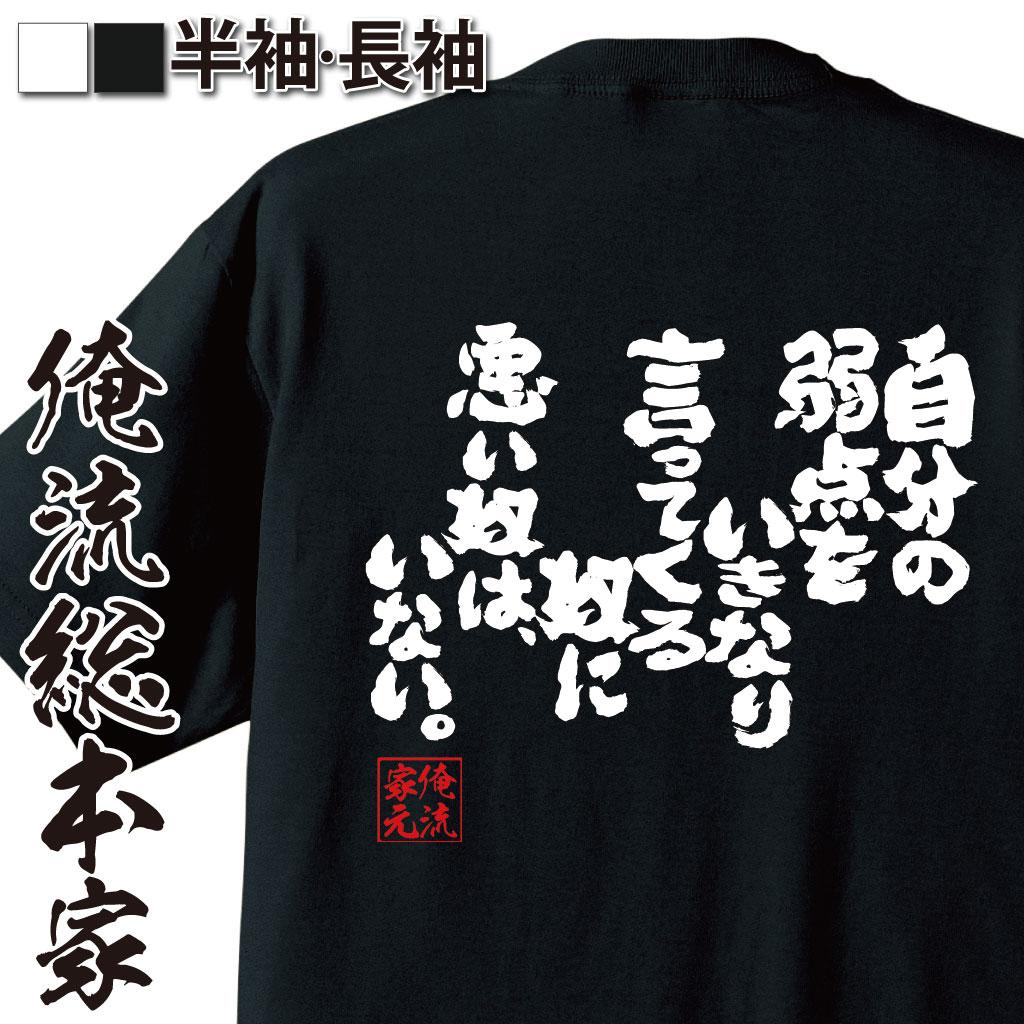tシャツ メンズ 俺流 魂心Tシャツ【自分の弱点をいきなり言ってくる奴に悪い奴は、いない】漢字 文字 メッセージtシャツおもしろ雑貨 お笑いTシャツ|おもしろtシャツ 文字tシャツ 面白いtシャツ 面短所 ホスト 口説き