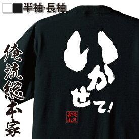 tシャツ メンズ 俺流 魂心Tシャツ【いかせて】 メッセージtシャツ おもしろ雑貨 | 文字tシャツ 面白いtシャツ 面白 プレゼント 外国人 お土産 ジョーク 日本語Tシャツ おもしろ Tシャツ 二とんねるず もっと