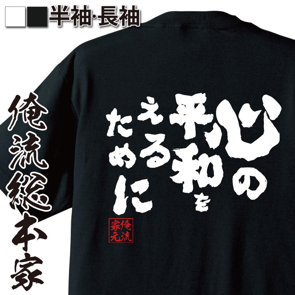 tシャツ メンズ 俺流 魂心Tシャツ【心の平和をえるために】漢字 文字 メッセージtシャツおもしろ雑貨 お笑いTシャツ|おもしろtシャツ 文字tシャツ 面白いtシャツ 面白 大きいサイズ 送料無料 文ジェラルド G ジャンポルスキー 名言