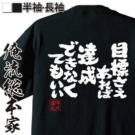 tシャツ メンズ 俺流 魂心Tシャツ【目標さえあれば達成できなくてもいい】漢字 文字 メッセージtシャツおもしろ雑貨 お笑いTシャツ|おもしろtシャツ 文字tシャツ 面白いtシャツ 面白 大きいサイズルイザ メイ オールコット 名言 しあわせ レシピ