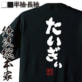 tシャツ メンズ 俺流 魂心Tシャツ【たいぎぃ】名言 漢字 文字 メッセージtシャツおもしろ雑貨 お笑いTシャツ|おもしろtシャツ 文字tシャツ 面白いtシャツ 面白 大きいサイズ 送料無料 文字入り広島 方言 しんどい 面倒