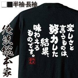 おもしろtシャツ 俺流総本家 魂心Tシャツ 楽しさと言うものは、努力した結果、味わえるものです。【漢字 文字 メッセージtシャツおもしろ雑貨 お笑いTシャツ|おもしろtシャツ 文字tシャツ 面白いtシャツ ネガティブ ダイソー 社長 矢野 背中で語る 名言】