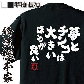 tシャツ メンズ 俺流 魂心Tシャツ【夢とチンコは大きいほうが良い】漢字 プレゼント 文字tシャツ おもしろ パロディ tシャツ tシャツ 外国人 お土産 長袖 面白 メッセージtシャツ おもしろ雑貨 下品 下ネタ 飲み会