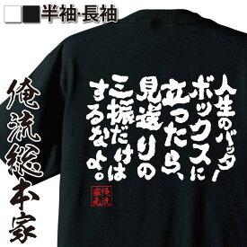 おもしろtシャツ 俺流総本家 魂心Tシャツ 人生のバッターボックスに立ったら、見送りの三振だけはするなよ。【漢字 文字 メッセージtシャツおもしろ雑貨 お笑いTシャツ|おもしろtシャツ 文字tシャツ 野球 小林繁 巨人 阪神 背中で語る 名言】