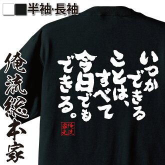 암류대종가혼심 T셔츠 명언 한자 문자 메시지 t셔츠 재미 잡화웃음 T셔츠|재미 t셔츠 문자 t셔츠 재미있는 t셔츠 오모지로 큰 사이즈 문자