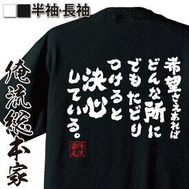 tシャツ メンズ 俺流 魂心Tシャツ【希望さえあればどんな所にでも】漢字 文字 メッセージtシャツおもしろ雑貨 お笑いTシャツ|おもしろtシャツ 文字tシャツ 面白いtシャツ 面白 大きいサイズ 送料ジョジョ 奇妙な冒険 アニメ コミック 漫
