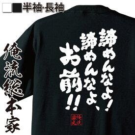 おもしろtシャツ 俺流総本家 魂心Tシャツ 諦めんなよ!諦めんなよ、お前!!【漢字 文字 メッセージtシャツおもしろ雑貨 お笑いTシャツ|おもしろtシャツ 文字tシャツ 面白いtシャツ 面白 大きいサイズ 松岡修造 テニス プレイヤー ロッテ CM 背中で語る 名言】